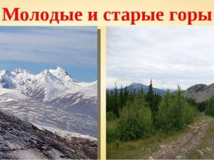 Молодые и старые горы Elbow 93 Mher Hovsepian