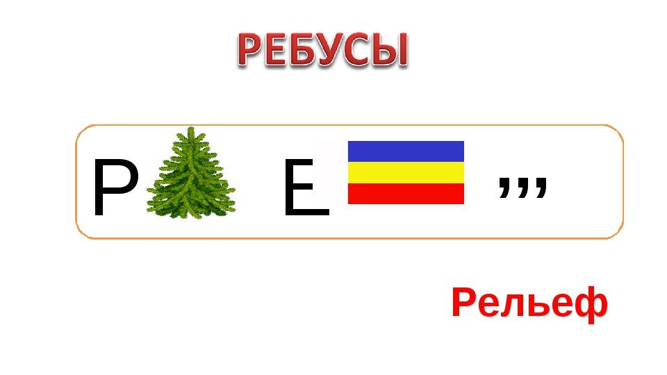 Р Е Рельеф ,,,