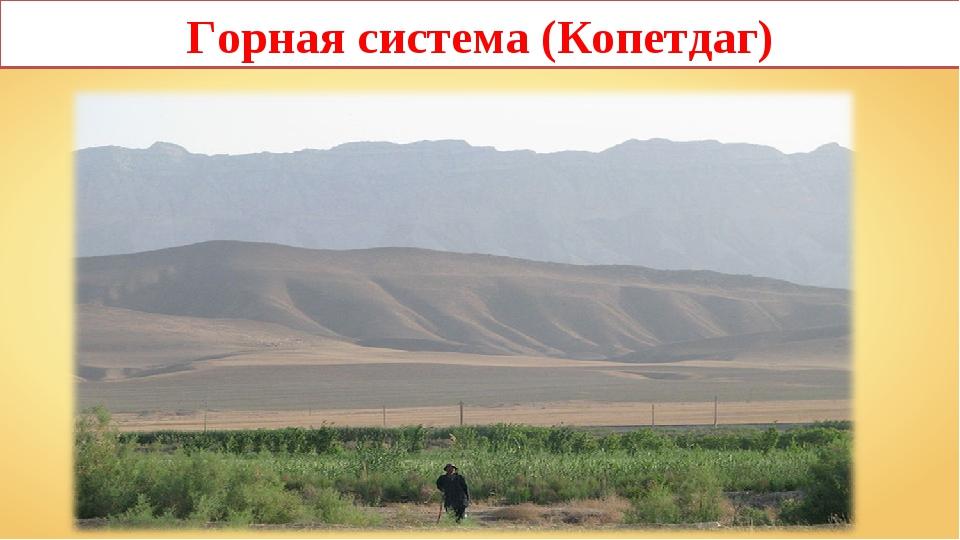 Горная система (Копетдаг) Kharchenko
