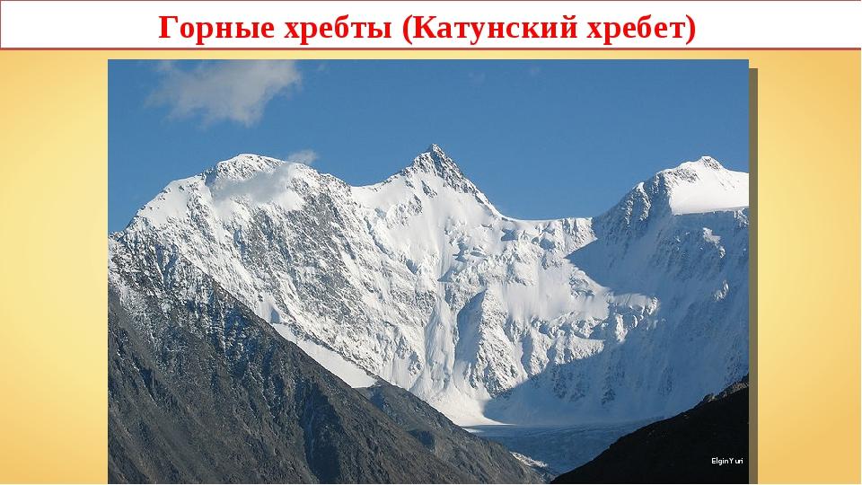 Горные хребты (Катунский хребет) Elgin Yuri