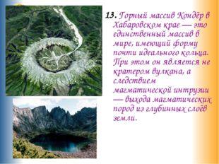 13. Горный массив Кондёр в Хабаровском крае — это единственный массив в мире