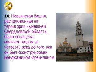 14. Невьянская башня, расположенная на территории нынешней Свердловской облас