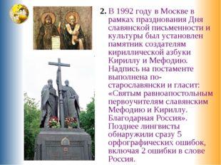 2. В 1992 году в Москве в рамках празднования Дня славянской письменности и