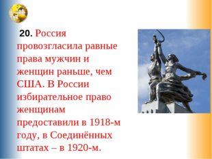 20. Россия провозгласила равные права мужчин и женщин раньше, чем США. В Рос