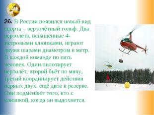 26. В России появился новый вид спорта – вертолётный гольф. Два вертолёта, ос