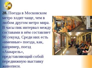 28. Поезда в Московском метро ходят чаще, чем в любом другом метро мира. В ча