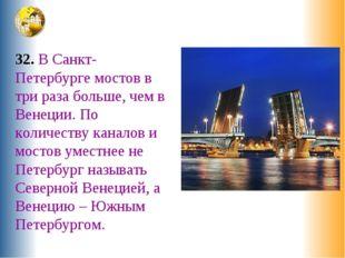 32. В Санкт-Петербурге мостов в три раза больше, чем в Венеции. По количеству