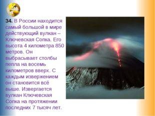 34. В России находится самый большой в мире действующий вулкан – Ключевская С
