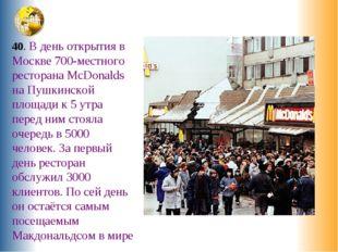 40. В день открытия в Москве 700-местного ресторана McDonalds на Пушкинской п