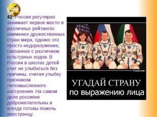 42. Россия регулярно занимает первое место в различных рейтингах наименее дру