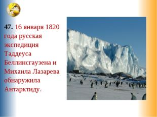 47. 16 января 1820 года русская экспедиция Таддеуса Беллинсгаузена и Михаила