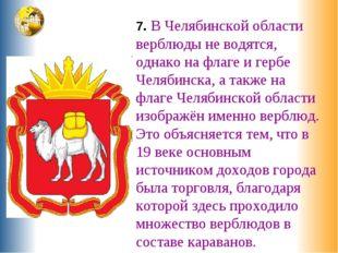 7. В Челябинской области верблюды не водятся, однако на флаге и гербе Челябин