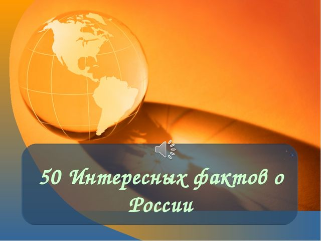50 Интересных фактов о России