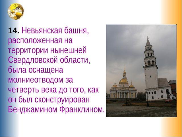 14. Невьянская башня, расположенная на территории нынешней Свердловской облас...
