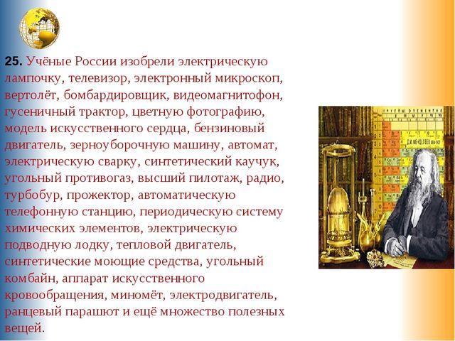 25. Учёные России изобрели электрическую лампочку, телевизор, электронный мик...