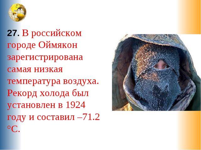 27. В российском городе Оймякон зарегистрирована самая низкая температура воз...