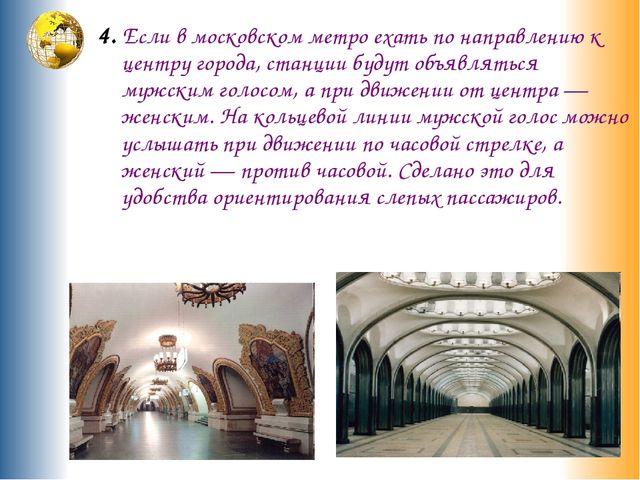 4. Если в московском метро ехать по направлению к центру города, станции буд...