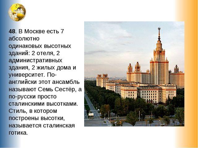 48. В Москве есть 7 абсолютно одинаковыхвысотных зданий: 2 отеля, 2 админист...