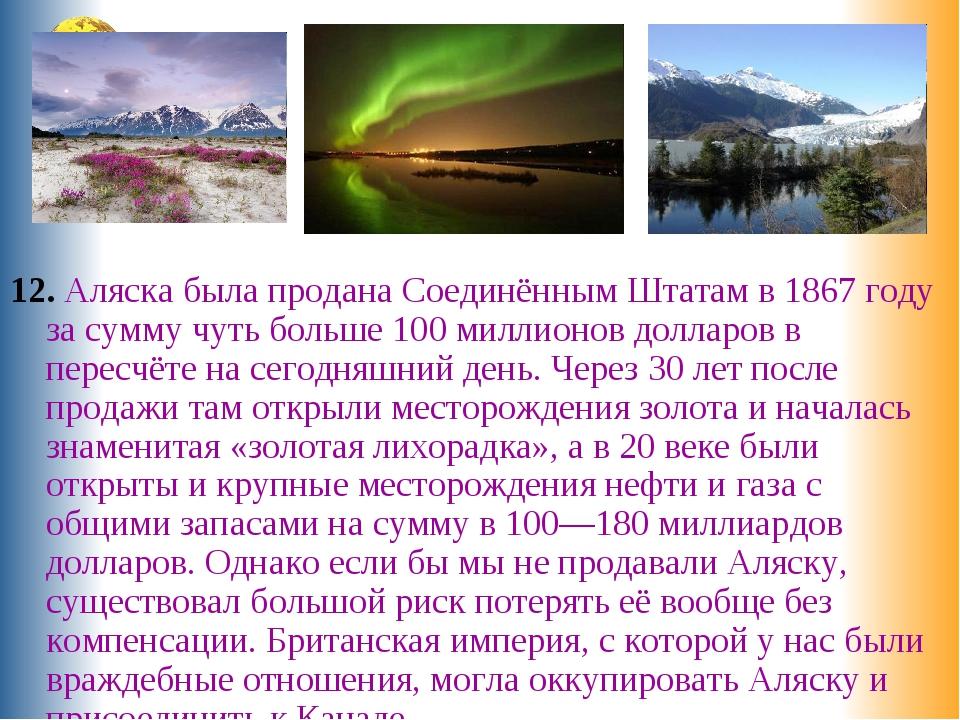 12. Аляска была продана Соединённым Штатам в 1867 году за сумму чуть больше...