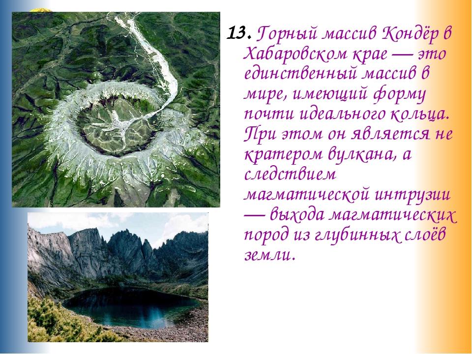 13. Горный массив Кондёр в Хабаровском крае — это единственный массив в мире...