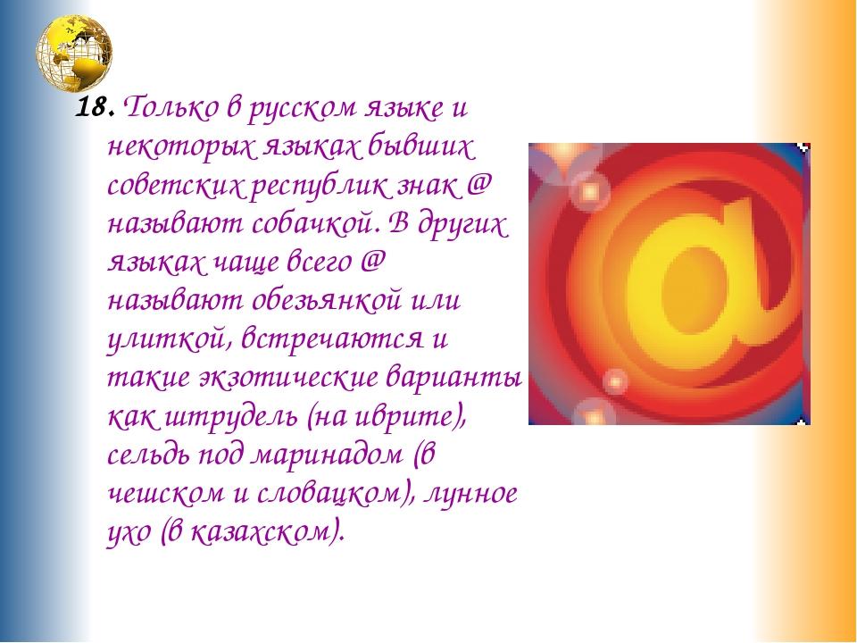18. Только в русском языке и некоторых языках бывших советских республик зна...