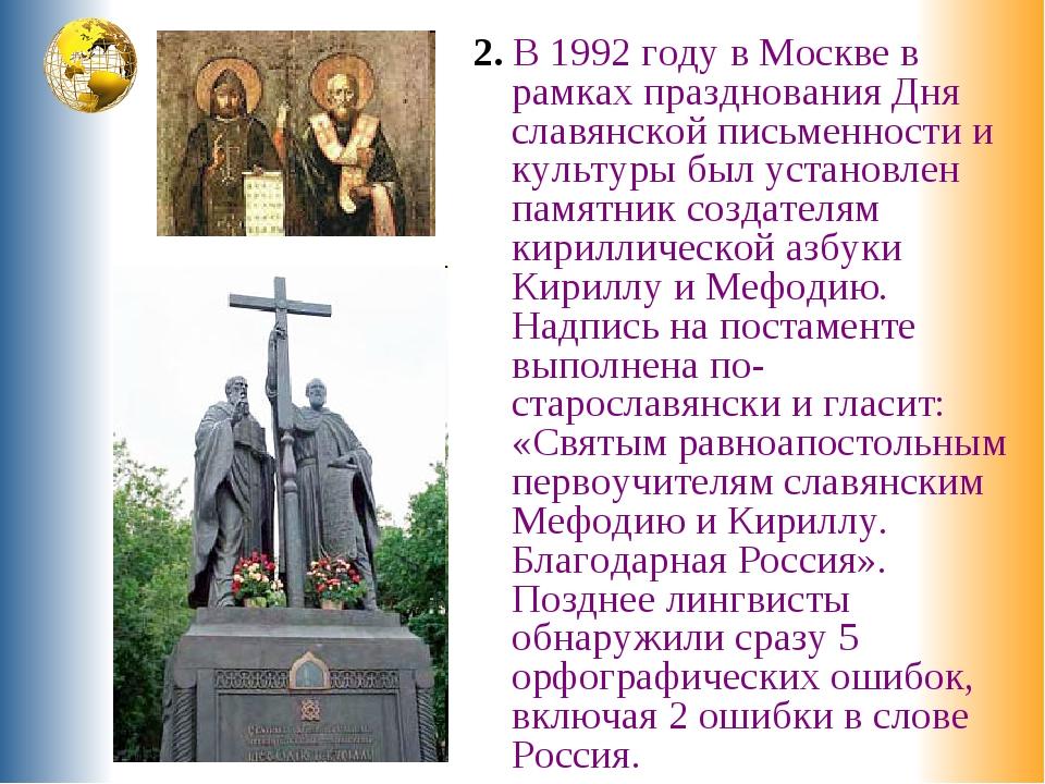 2. В 1992 году в Москве в рамках празднования Дня славянской письменности и...