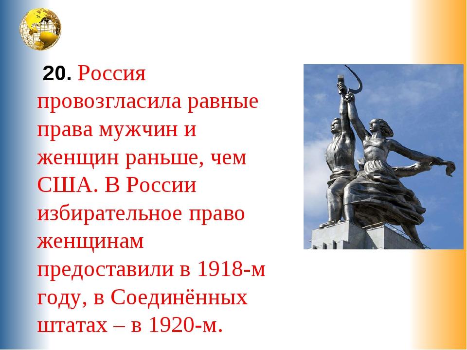 20. Россия провозгласила равные права мужчин и женщин раньше, чем США. В Рос...