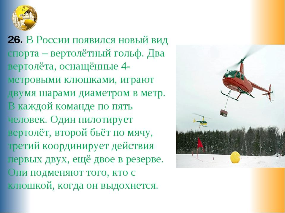 26. В России появился новый вид спорта – вертолётный гольф. Два вертолёта, ос...