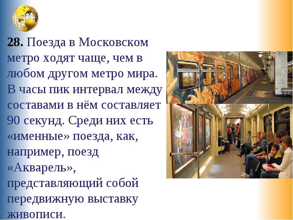28. Поезда в Московском метро ходят чаще, чем в любом другом метро мира. В ча...