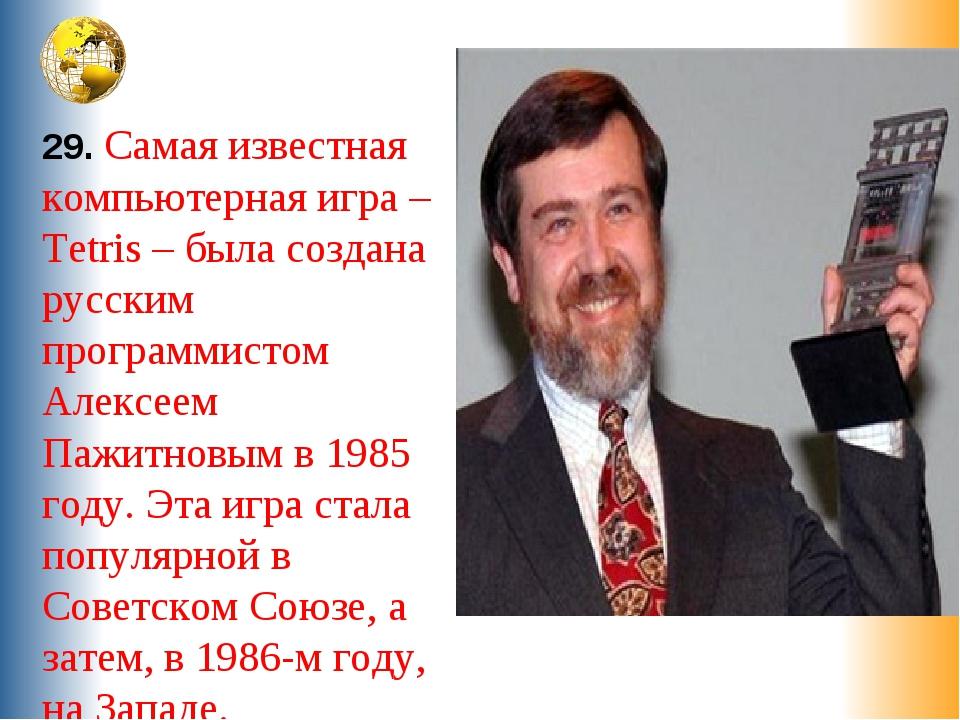 29. Самая известная компьютерная игра –Tetris – была создана русским программ...