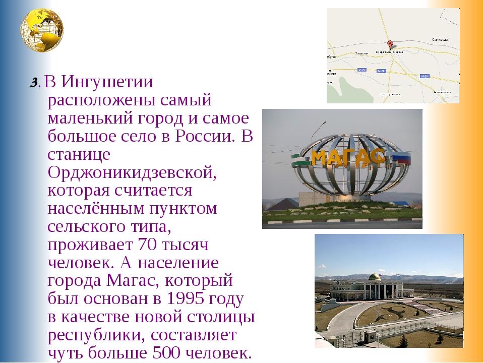 3. В Ингушетии расположены самый маленький город и самое большое село в Росс...