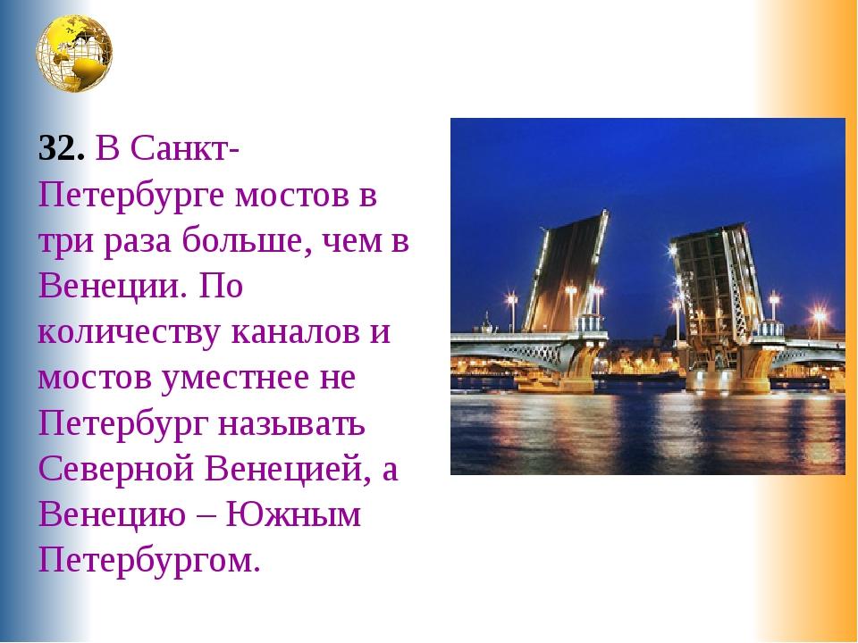 32. В Санкт-Петербурге мостов в три раза больше, чем в Венеции. По количеству...