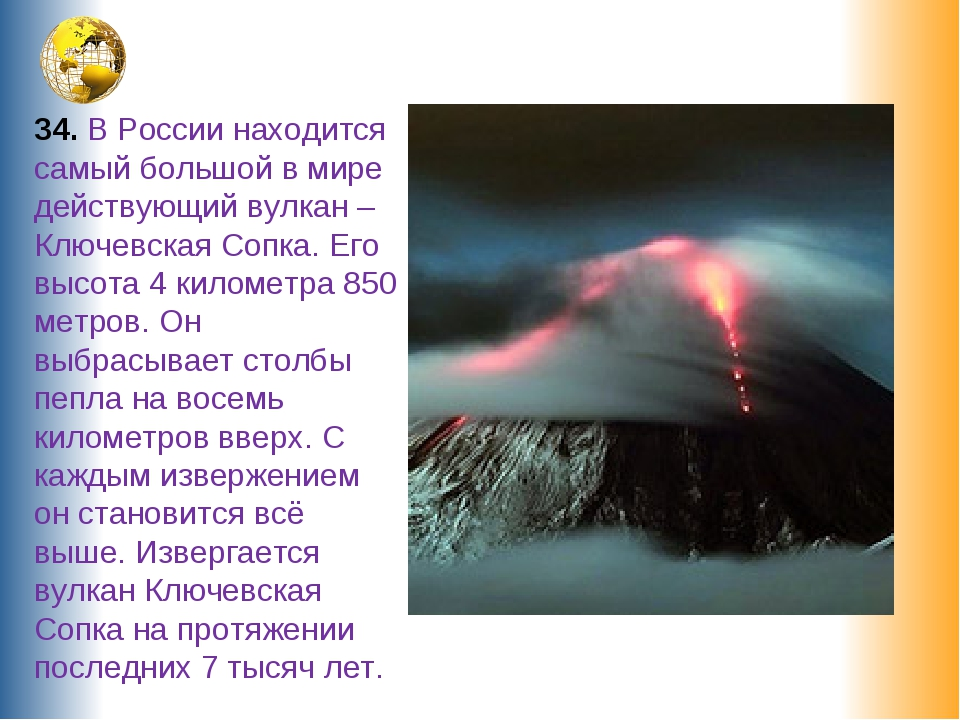 34. В России находится самый большой в мире действующий вулкан – Ключевская С...