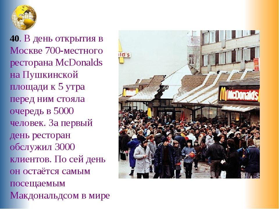 40. В день открытия в Москве 700-местного ресторана McDonalds на Пушкинской п...
