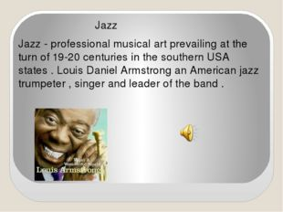 Jazz Jazz - professional musical art prevailing at the turn of 19-20 centuri