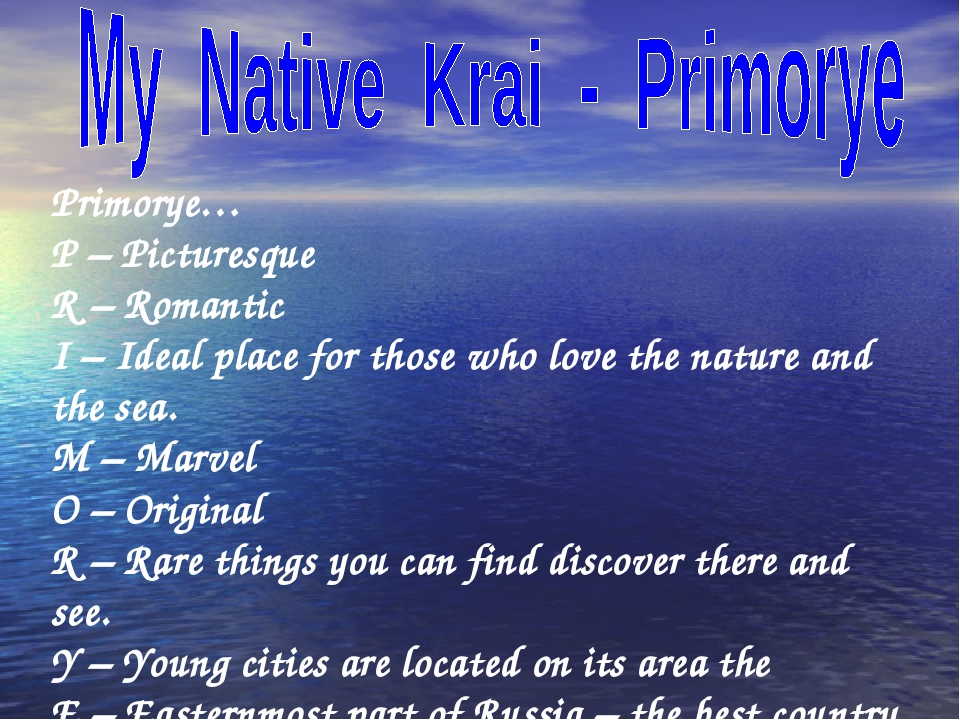 Primorye… P – Picturesque R – Romantic I – Ideal place for those who love th...