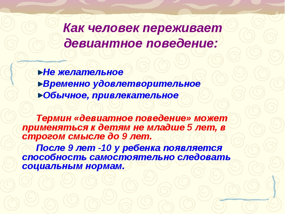 Как человек переживает девиантное поведение: Не желательное Временно удовлетв...