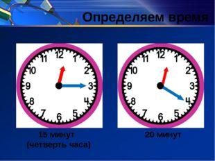 15 минут (четверть часа) 20 минут Определяем время