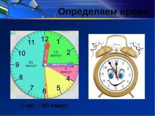 Определяем время 1 час – 60 минут