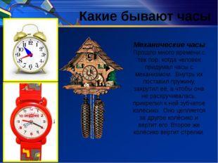 Какие бывают часы Механические часы Прошло много времени с тех пор, когда чел