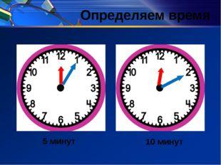 5 минут 10 минут Определяем время