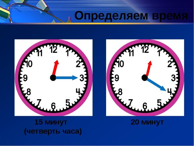 час секунда по решебник задачам минута