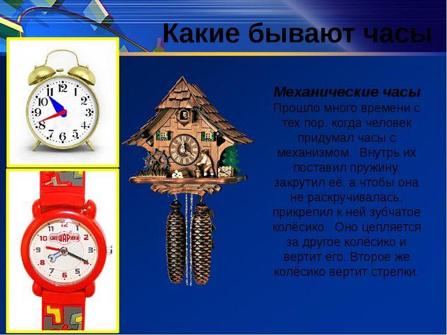 Какие бывают часы Механические часы Прошло много времени с тех пор, когда чел...