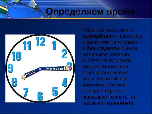 Определяем время Обычные часы имеют циферблат – пластинку с делениями и числа...