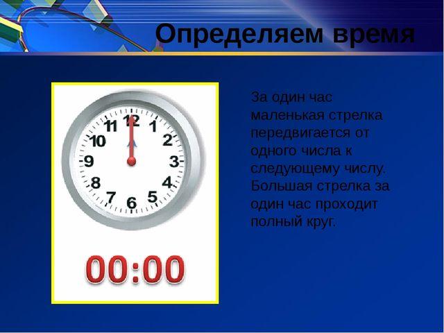 Определяем время За один час маленькая стрелка передвигается от одного числа...