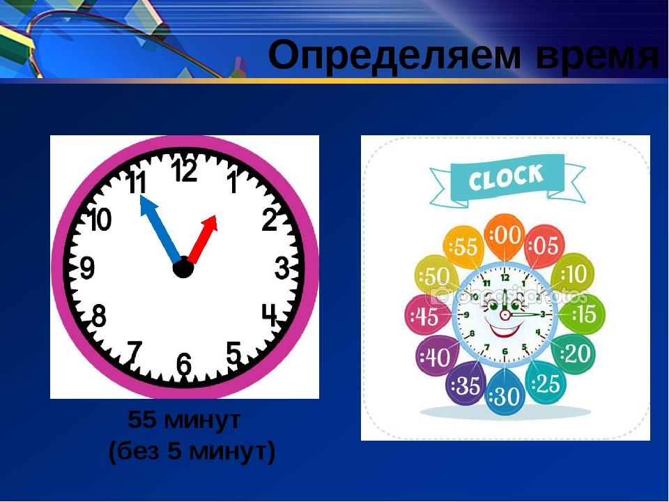 55 минут (без 5 минут) Определяем время