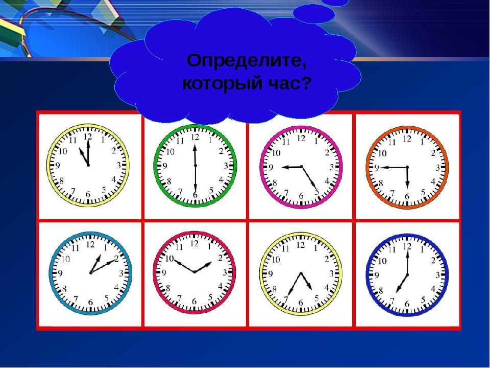 Определите, который час?