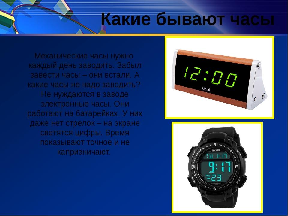 Какие бывают часы Механические часы нужно каждый день заводить. Забыл завести...
