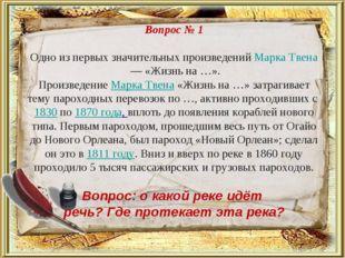 Вопрос № 1 Одно из первых значительных произведенийМарка Твена— «Жизнь на …