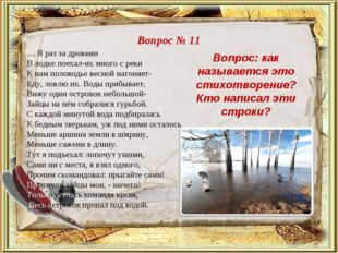 Вопрос № 11 Вопрос: как называется это стихотворение? Кто написал эти строки?